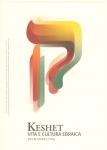 Keshet - Vita e cultura ebraica 2-2013