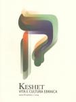 Keshet - Vita e cultura ebraica 1-2014